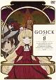 GOSICK-ゴシック- DVD通常版 第8巻