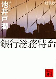 銀行総務特命<新装版>