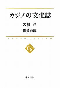 カジノの文化誌