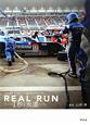 REAL RUN-1秒と永遠- SUPER GT オフィシャルドキュメンタリー