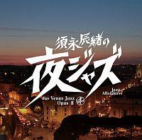 須永辰緒の「夜ジャズ」~ヴィーナス・ジャズOpusII