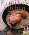 Fumiko's Kitchen 狐野扶実子のビストロ料理