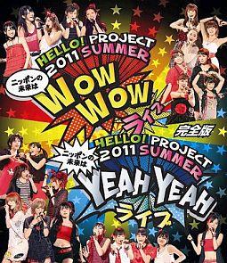 Hello! Project 2011 SUMMER ~ ニッポンの未来は WOW WOW YEAH YEAH ライブ ~