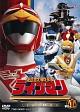 スーパー戦隊シリーズ 超獣戦隊ライブマン VOL.1