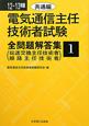 電気通信主任 技術者試験 全問題解答集 共通編 2012~2013 伝送交換主任技術者 線路主任技術者(1)