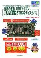 世界の定番 ARMマイコン 超入門キット STM32ディスカバリ デバッガ搭載&はんだづけ不要!Cortex-M3を