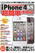 iPhone4S 超簡単活用術
