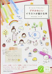 プチかわいい イラストが描ける本 ボールペンでかんたん!