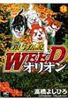 銀牙伝説 WEED オリオン (14)