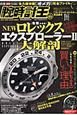 腕時計王 巻頭大特集:NEWロレックスエクスプローラー2 大解剖 (50)