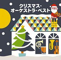 COLEZO!クリスマス・オーケストラベスト