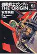 機動戦士ガンダム THE ORIGIN めぐりあい宇宙編 (23)
