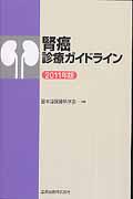 腎癌 診療ガイドライン 2011