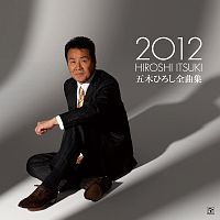 全曲集2012