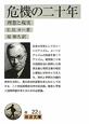 危機の二十年 1919-1939 理想と現実