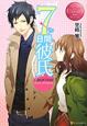 7日間彼氏 Miyuki&Daisuke