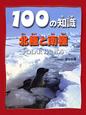 100の知識 北極と南極
