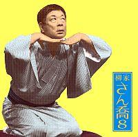 柳家さん喬8 「朝日名人会」ライヴシリーズ75「船徳」「胆潰し」