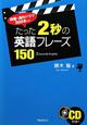 たった2秒の英語フレーズ150 CD付 映画・海外ドラマ500本から