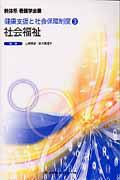新体系看護学全書<第4版> 社会福祉 健康支援と社会保障3