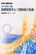 『健康障害をもつ高齢者の看護<第2版> 老年看護学2 新体系看護学全書』鎌田ケイ子
