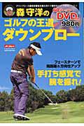 森守洋のゴルフの王道 ダウンブロー DVD付