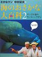さかなクンと中村征夫の海のおさかな大百科 サンゴの海のカッコいいさかな (2)