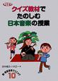 クイズ教材でたのしむ日本音楽の授業 新・音楽指導クリニック10
