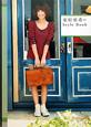 東原亜希のStyle Book