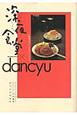 真夜中のいけないレシピ 深夜食堂×dancyu