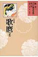 喜多川歌麿(正) 林美一【江戸艶本集成】6