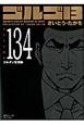 ゴルゴ13<コンパクト版> コルタン狂想曲 (134)