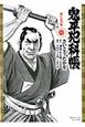 鬼平犯科帳<コンパクト版> 男と女の性 (51)