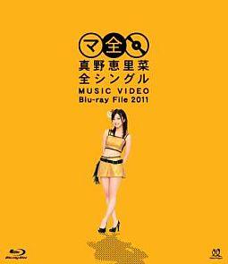 真野恵里菜全シングル MUSIC VIDEO Blu-ray File 2011
