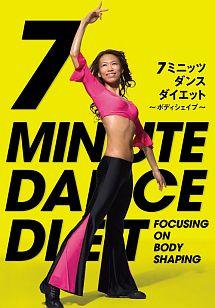 7ミニッツ・ダンスダイエット~全身の引き締め 「ボディシェイプ」 編~