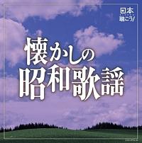 日本聴こう!~懐かしの昭和歌謡