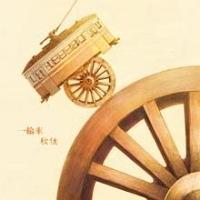 一輪車(DVD付)