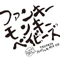 FUNKY MONKEY BABYS『ファンキーモンキーベイビーズ TSUTAYAスペシャルMIX CD』