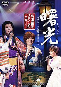島津亜矢リサイタル2011曙光