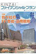 KINZAI ファイナンシャル・プラン 2011.12 特集:我が社のFP育成・活用戦略