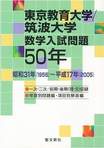 東京教育大学/筑波大学 数学入試問題50年