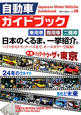 自動車ガイドブック 特集:バック・トゥ・ザ・東京 24年のクルマの進化と未来 (58)