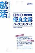 日本の優良企業 パーフェクトブック 2013