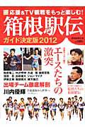箱根駅伝ガイド<決定版> 2012