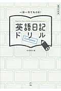 英語日記ドリル Complete 書き込み式