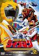 スーパー戦隊シリーズ 超獣戦隊ライブマン VOL.2