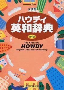 講談社 ハウディ英和辞典<第4版>