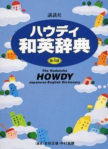 講談社 ハウディ和英辞典<第4版>