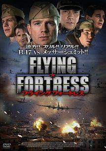 クリストファー・ウォード『FLYING FORTRESS フライング・フォートレス』