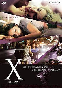 X-エックス-